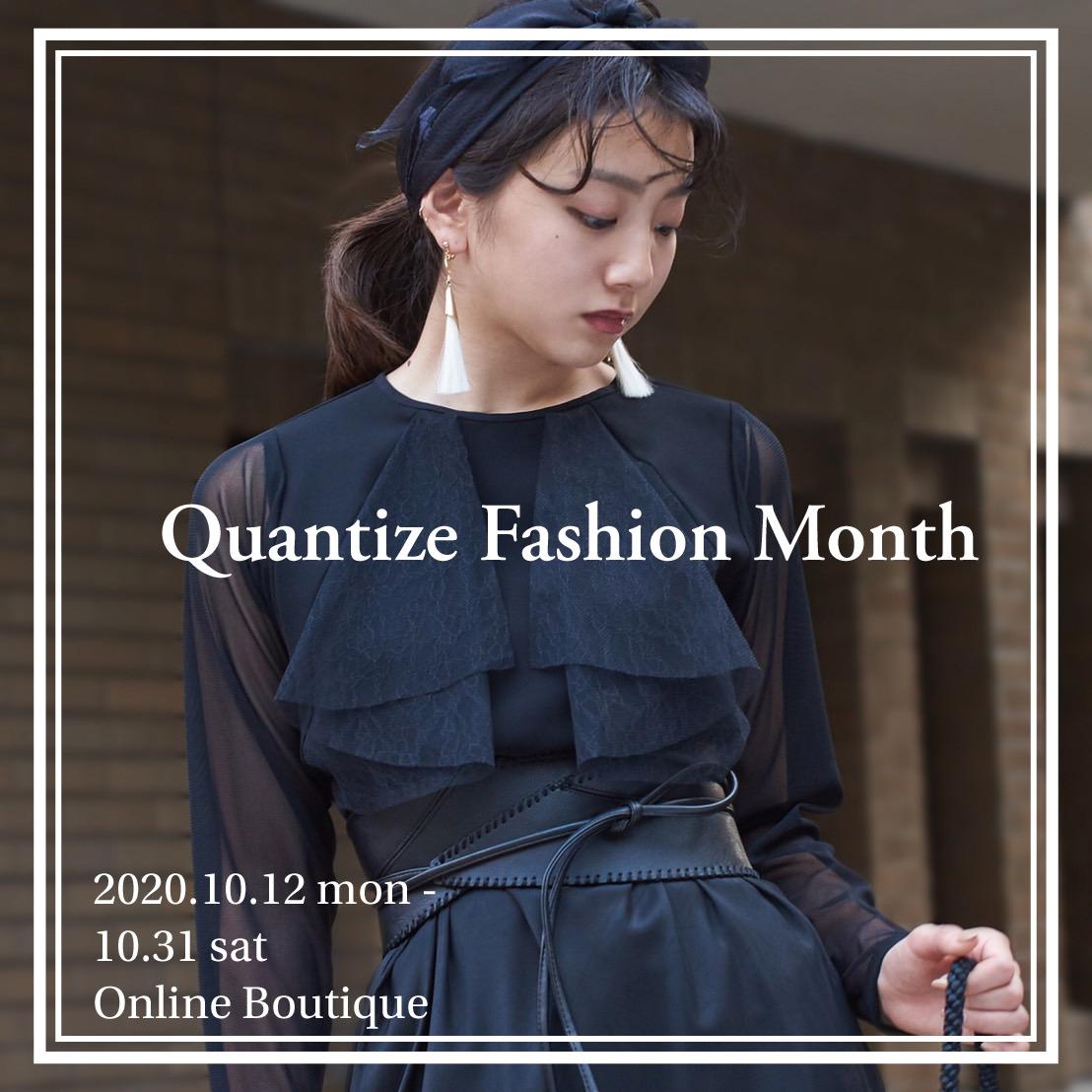 \いよいよ明日まで/Quantize Fashion Month 開催中!